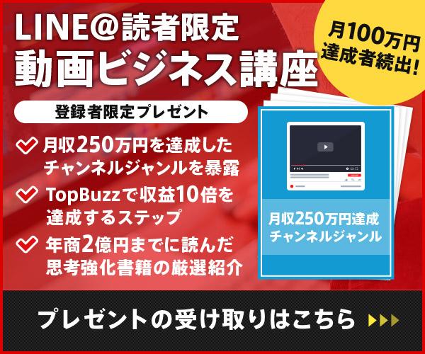 TopBuzz、YouTubeで稼ぐ方法をLINE@読者に紹介